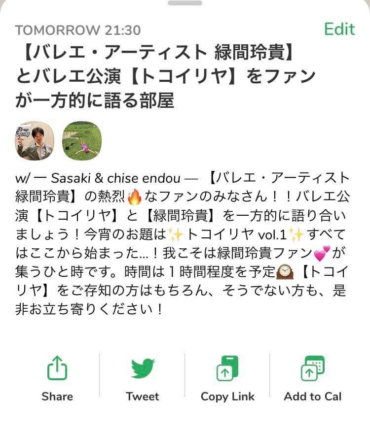 4月10日(土)21時30分〜clubhouseトークイベント開催のお知らせ