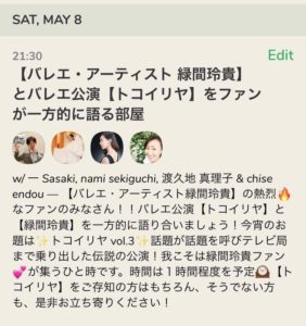 5月8日(土)21時30分〜 Clubhouseトークイベントvol.3開催のお知らせ