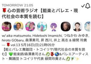 5/16(日)clubhouse「心の芸術ラジオ」に緑間 玲貴がゲスト登壇します!