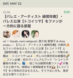 5月22日(土)21時30分〜 クラブハウストークイベントvol.4開催のお知らせ