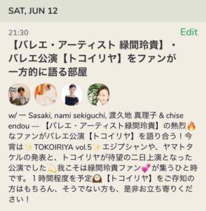 6月12日(土)21時30分〜 クラブハウストークイベントvol.5開催のお知らせ