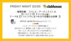 バレエ・アーティスト緑間玲貴の『【トコイリヤ】チャンネル』【 clubhouse 】で今夜も22時からスタート!
